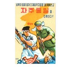 Extreme Anti-USA Postcards (Package of 8)
