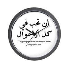 Give Your Love Arabic Wall Clock