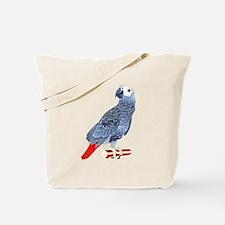 African Grey Parrot copy Tote Bag