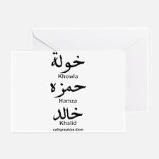 Khowla, Hamza, Khalid Greeting Cards (Pk of 10