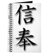 Belief-Faith Kanji Journal