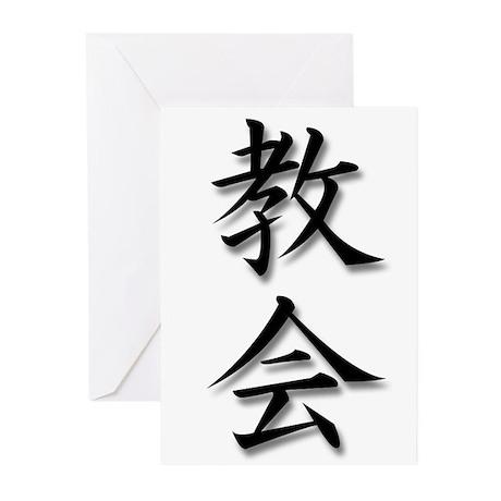 Church Kanji Greeting Cards (Pk of 10)