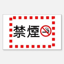 No Smoking in JAPANESE Rectangle Decal