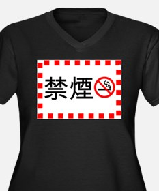 No Smoking in JAPANESE Women's Plus Size V-Neck Da