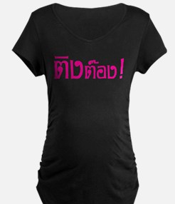 Ting Tong in Thai Maternity T-Shirt