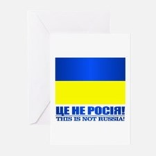 Ukraine (This Is Not Russia) Greeting Cards