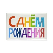 Happy Birthday in Russian Rectangle Magnet