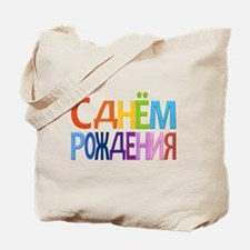Happy Birthday in Russian Tote Bag