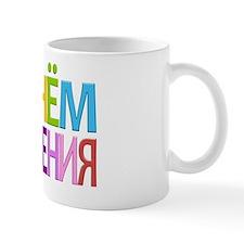 Happy Birthday in Russian Mug
