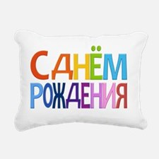 Happy Birthday in Russia Rectangular Canvas Pillow