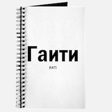 Haiti in Russian Journal