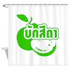 Bak Sida Isaan Farang Shower Curtain