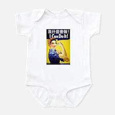 I Can Do It! Infant Bodysuit