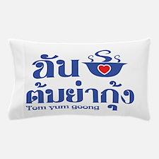 I Love (Heart) Tom Yum Goong Pillow Case