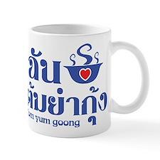 I Love (Heart) Tom Yum Goong Mugs