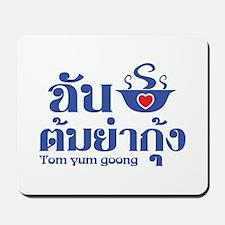 I Love (Heart) Tom Yum Goong Mousepad