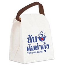 I Love (Heart) Tom Yum Goong Canvas Lunch Bag
