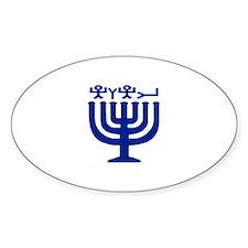 NATSARIM YISRAEL BANNER Oval Decal