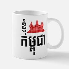 I Angkor (Heart) Cambodia (Kampuchea) Khmer Script