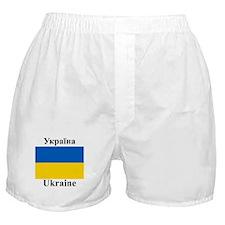 Ukraine Boxer Shorts