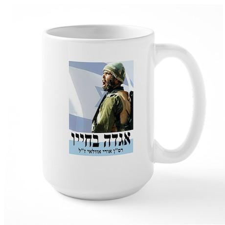 Ori Azulai Large Mug