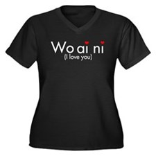 Woaini I love you Women's Plus Size V-Neck Dark T-