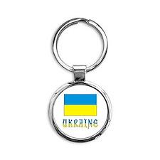 Ukrainian Flag and Ukraine Round Keychain