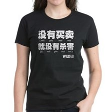 Women's Mandarin / English Slogan T-Shirt