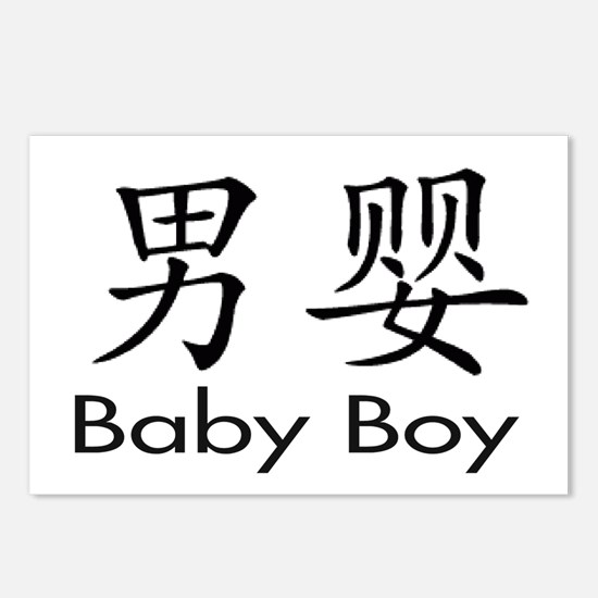 Chinese Symbol Baby Boy Postcards (Package of 8)