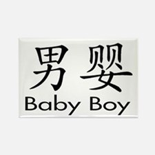 Chinese Symbol Baby Boy Rectangle Magnet