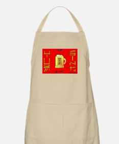 Yum Sing [Cheers in Cantonese BBQ Apron
