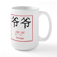 Ye Ye (Pat. Grandpa) Chinese Symbol Mug Mugs