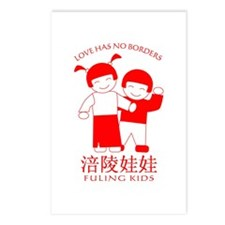 Postcards with Fuling Kids (package of 8)
