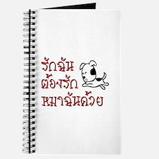 Love Me Love My Dog - Thai Journal
