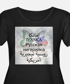 Ivanka Plus Size T-Shirt