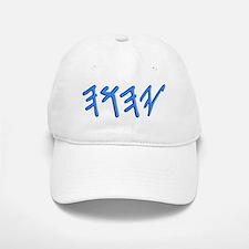 Yahuah Baseball Hat