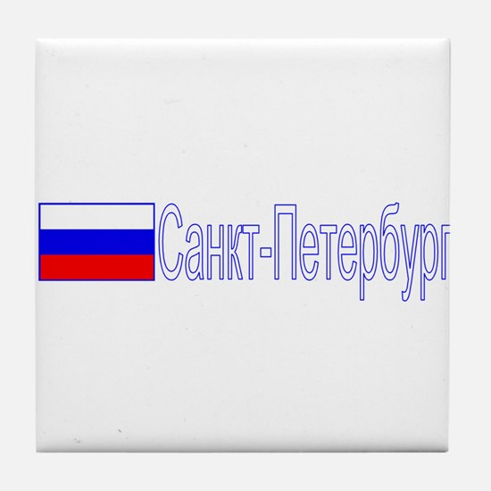 St. Petersuburg, Russia Tile Coaster