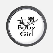 Chinese Character Baby Girl Wall Clock