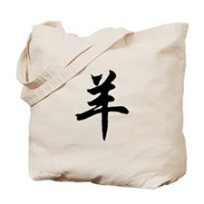 Year of The Sheep Calligraphy Tote Bag
