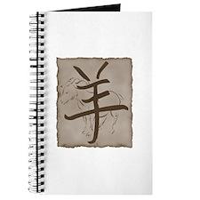 Chinese Zodiac Goat Journal