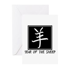 Chinese Year of The Shee Greeting Cards (Pk of 20)
