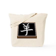 Year Of The Sheep Tote Bag