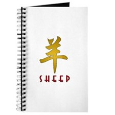Chinese Year Of The Sheep 2015 Journal