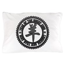 Year Of The Sheep 2015 Pillow Case