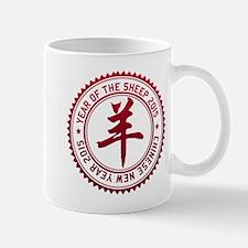 2015 Chinese New Year of The Sheep Mug