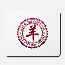 2015 Chinese New Year of The Sheep Mousepad