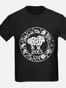 Chinese Zodiac Sheep 2015 T