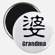 Grandmother's Magnet