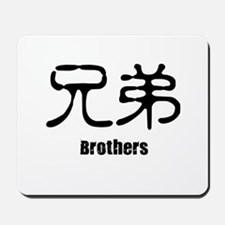 Brothers' Mousepad