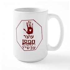Eliminate Hamas Now!!! MugMugs